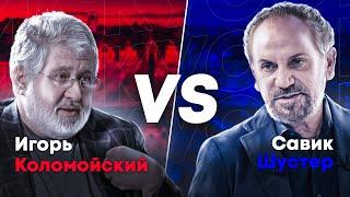 Дискуссия Савика Шустера и Игоря Коломойского