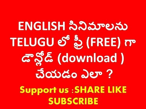 HOW HOLLYWOOD OR ENGLISH  MOVIES IN TELUGU...