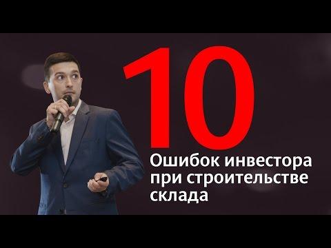 Паличев Николай, 10 ошибок инвестора при строительстве склада  | Www.lightindustrial.ru |