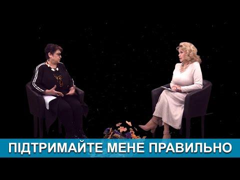 Медіа-Інформ / Медиа-Информ: Підтримайте мене правильно. Мужчина и Женщина. (09.12.20) Наталья Хохлова-Покровска