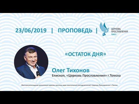 Олег Тихонов 23 июня 2019г. Остаток дня.
