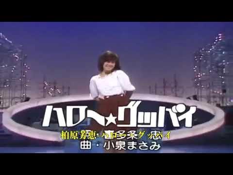 Yoshie kashiwabara hello goodbye 柏原芳恵
