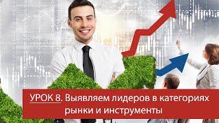 Урок 8 - Выявляем лидеров в категориях рынки и инструменты
