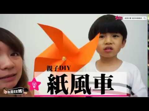 親子DIY-紙風車