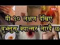 यी १० लक्षण देखिए बुझ्नुस् क्यान्सर लाग्दैछ   Taja Khabar TV