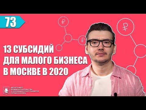 13 субсидий для малого бизнеса в Москве в 2020 году. Бизнес новости