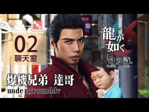 2017-1-17 爆機兄弟 達哥 人中之龍6 命之詩 EP2 CHATROOM[高清1080P 60格]