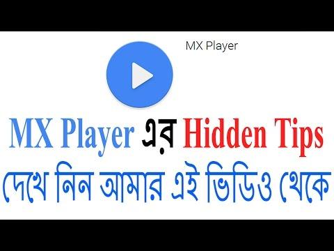 MX Player Hidden Tips দেখে নিন আমার এই ভিডিও