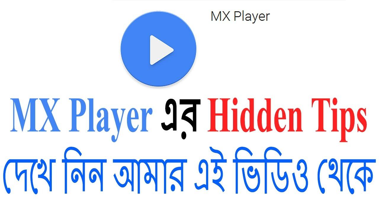 MX Player Hidden Tips দেখে নিন আমার এই ভিডিও থেকে। Best Video Player