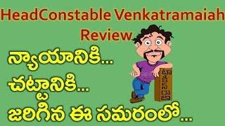 Head Constable Venkatramaiah Movie Review | R Narayana Murthy | Jayasudha | Maruthi Talkies Review