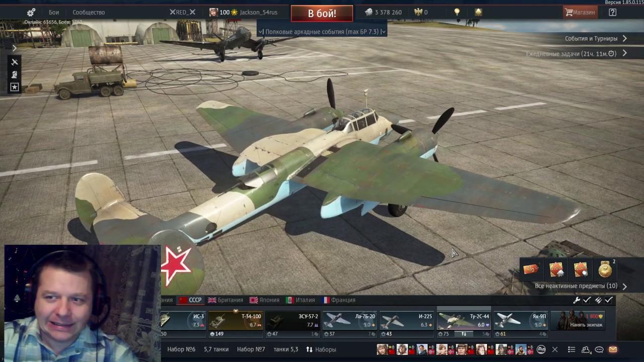 вар тандер самолеты для полковых