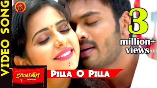 Pilla O Pilla Video Song || Current Theega Movie Songs || Manchu Manoj, Rakul Preeth