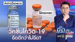วัคซีนโควิด-19 ฉีดดีกว่าไม่ฉีด?   จั๊ด ซัดทุกความจริง   ข่าวช่องวัน