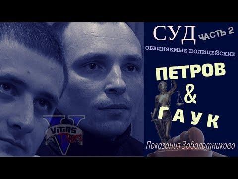 Суд. Обвиняемые полицейские Петров и Гаук. ЧАСТЬ 2. Показания Заболотникова