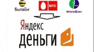 Как открыть счет в Яндекс Деньги?