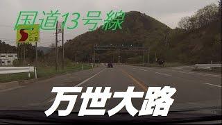 ドライブタイム「山形県米沢市から万世大路を通り福島飯坂ICへ」