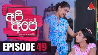 Api Ape | අපි අපේ | Episode 49 | Sirasa TV Thumbnail