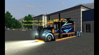 Как ставить моды и удалять на игру American Truck Simulator