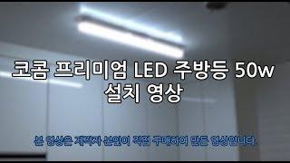 LED 주방등 설치 코콤LED 50W