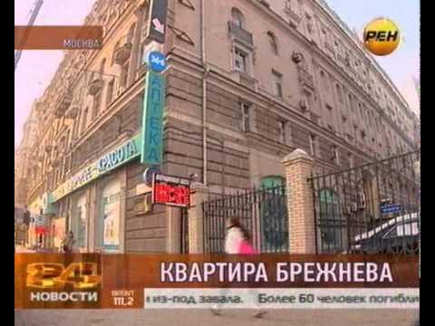 Квартира Брежнева