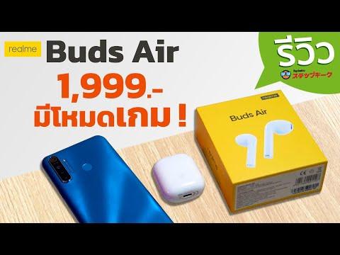 รีวิวหูฟังไร้สาย realme Buds Air เน้นเสียงรายละเอียดดีแบบ Ear Buds - วันที่ 17 Jan 2020