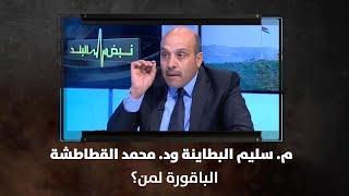 م. سليم البطاينة ود. محمد القطاطشة - الباقورة لمن؟