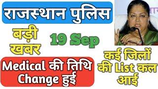 Rajasthan Police , Medical की Date में बदलाव, 19 Sep ,की जिलों की List आने चुकी, latest update Hindu