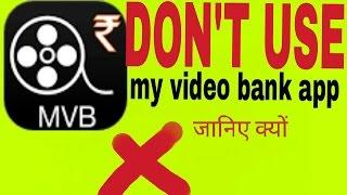 Don't use my video bank app hindi don't use men जानिए क्यों