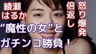 【芸能トピックス】【悲報...】綾瀬はるかさん、今ガチでヤバイ事になっ...