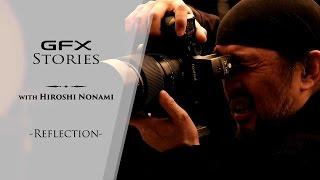 GFX stories with Nonami Hiroshi -Reflection- / FUJIFILM