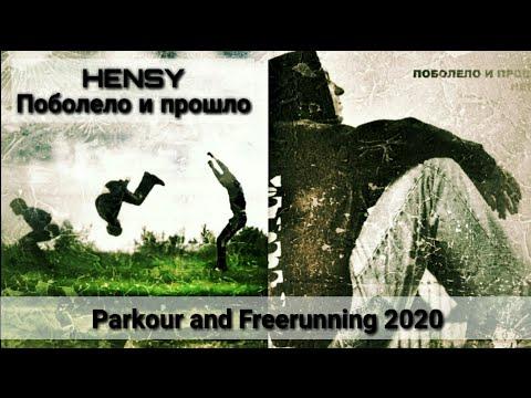 HENSY - Поболело и прошло (ПРЕМЬЕРА КЛИПА 2020) Parkour and Freerunning 2020 [TD 12]