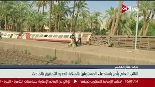 النائب العام يأمر باستدعاء المسئولين بالسكة الحديد للتحقيق في حادث قطار البدرشين