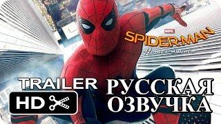 SPIDER MAN׃ HOMECOMING - Trailer Tease НА РУССКОМ ЯЗЫКЕ / Человек-паук: Возвращение домой