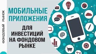 Мобильные приложения для инвестиций на фондовом рынке