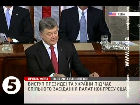 Petro Poroshenko addresses US Congress - 18.09.2014