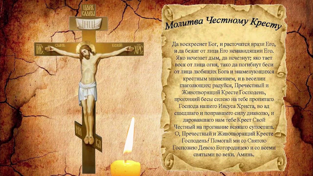да воскреснет бог и расточатся врази молитва