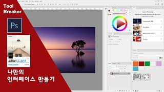 [포토샵 기초]02_인터페이스 명칭과 나만의 인터페이스 저장_ Photoshop CC 2019