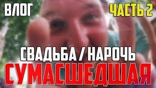 VLOG. ЭТО САМАЯ БЕШЕНАЯ СВАДЬБА / Лабецкий Егор