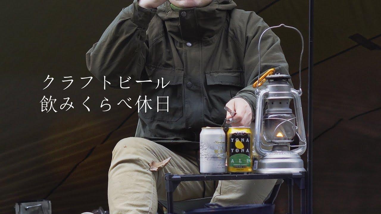 【自然居酒屋】クラフトビール3種類飲み比べのキャンプで旅気分