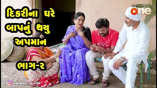 Dikari Na Ghare Baap Nu thayu apman - Part 2 |  Gujarati Comedy | One Media