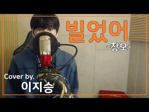 [이지승] 빌었어 - 창모 (CHANGMO) (cover by. 이지승)