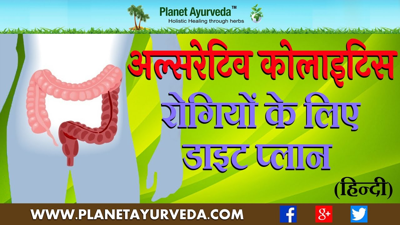 Diet plan for ulcerative colitis patients in hindi also youtube rh