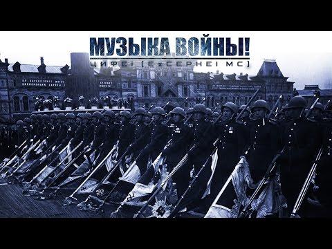 Музыка из война