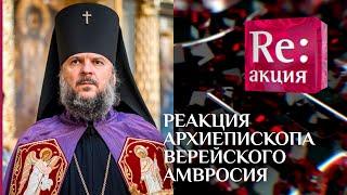 РЕАКЦИЯ АРХИЕПИСКОПА ВЕРЕЙСКОГО АМВРОСИЯ