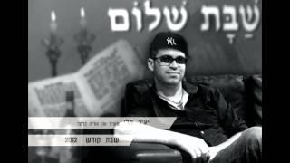 יאיר סרי - שבת קודש Yair Seri - Shabbes Koidesh (Audio)