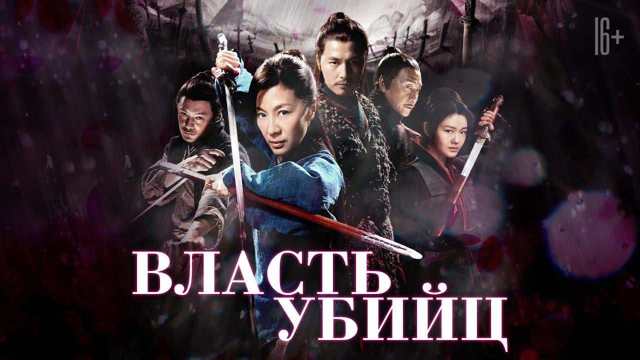 Власть Убийц / Reign Of Assassins (2010) / Боевик