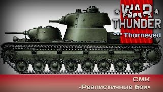 War Thunder | СМК: одна голова хорошо, а две  мутация