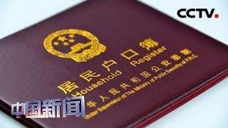 [中国新闻] 上海市人社局向浦东新区下放人才落户审批权   CCTV中文国际
