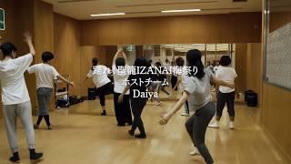 踊れ!!聖籠IZANAI海祭り'19 [ イントロダクション篇 ]