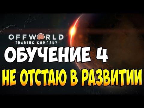 Offworld Trading Company , обучение 4 , отличное развитие ) |
